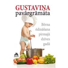 Gustaviņa pavārgrāmata. Bērna ēdināšana pirmajā dzīves gadā