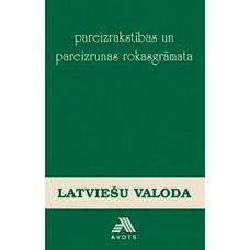 Latviešu valodas pareizrakstības un pareizrunas rokasgrāmata