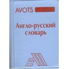 Angļu - krievu vārdnīca /liliputs/