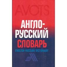 Angļu - krievu vārdnīca (18 000 vārdu)