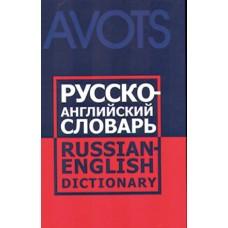 Krievu - angļu vārdnīca (Русско - английский словарь)