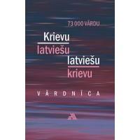 Krievu - latviešu/latviešu - krievu vārdnīca /73 000 vārdu./