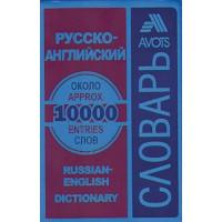 Krievu - angļu vārdnīca 10 t.v. (plastikāta vāki)