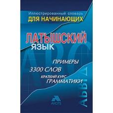 Ilustrētā vārdnīca iesācējiem latviešu un krievu valodas apguvei