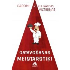 Gatavošanas meistarstiķi. Padomi un kulinārijas viltībiņas